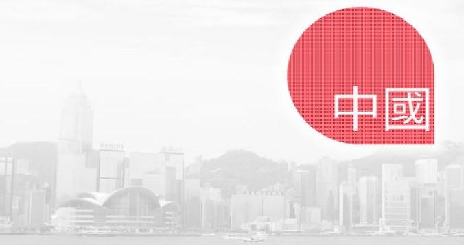 五中全會召開 雙循環成核心理念 「內循環主體 國際相互促進」新發展模式